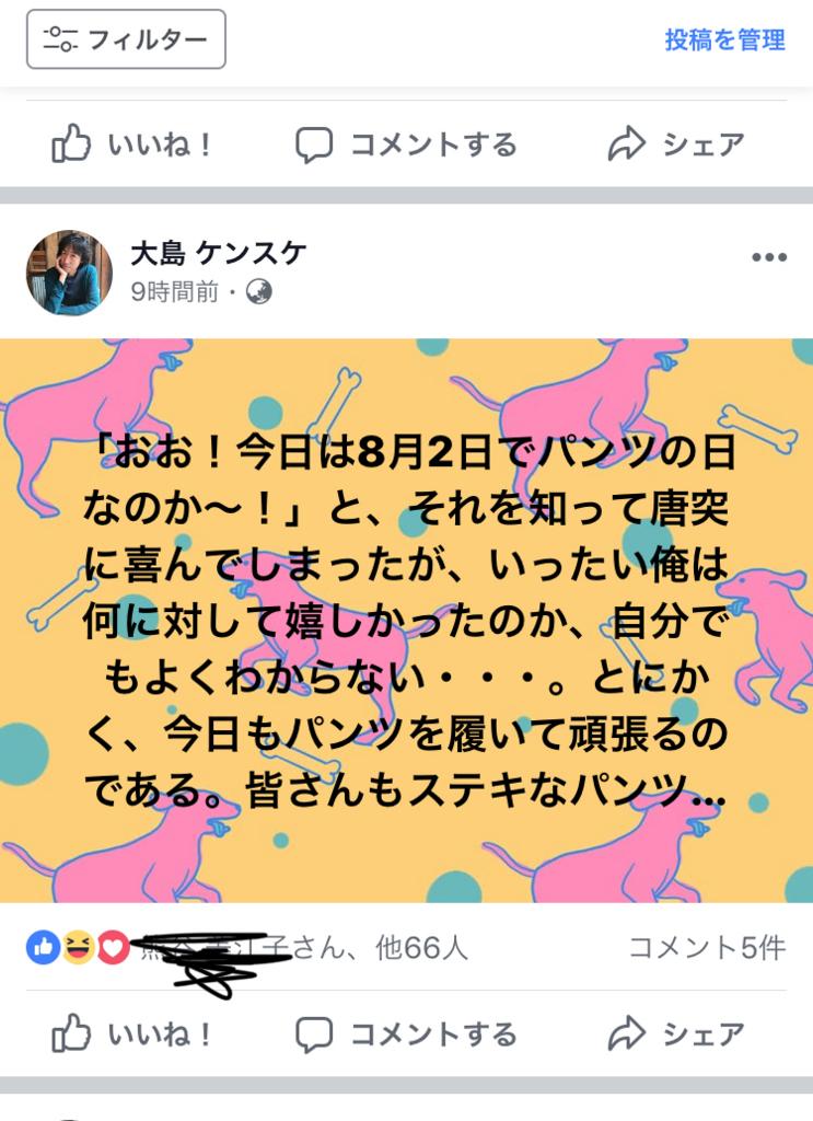 f:id:meisoutoyama:20180802221913j:plain