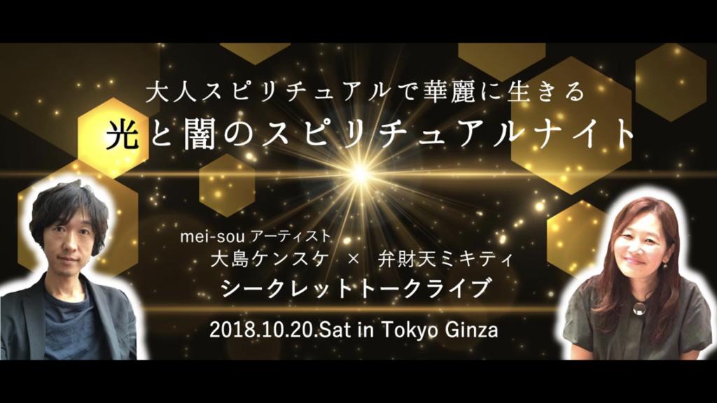 f:id:meisoutoyama:20180905103131p:plain