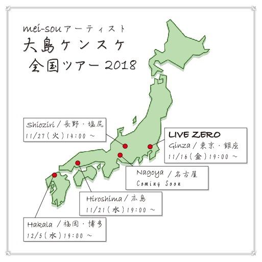 f:id:meisoutoyama:20181101132740j:plain