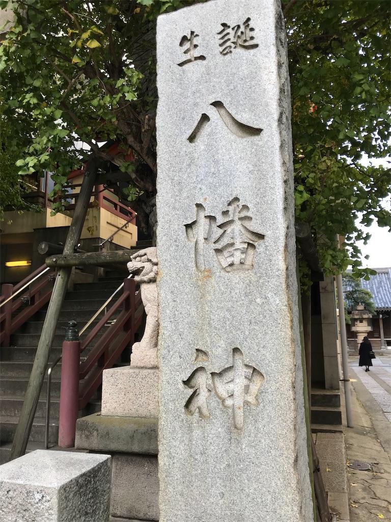 f:id:meisoutoyama:20181201122229j:plain
