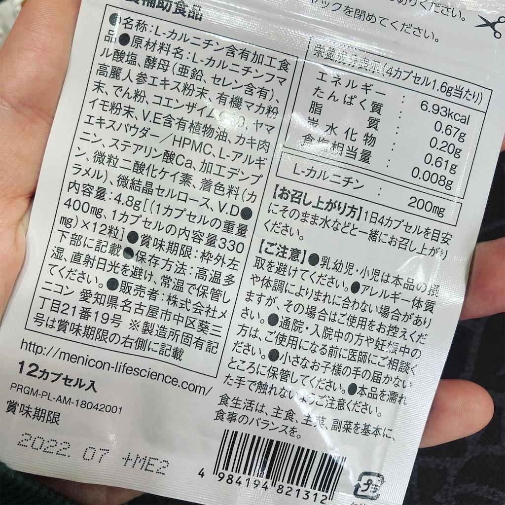 f:id:meitaro2020:20201224121359j:image