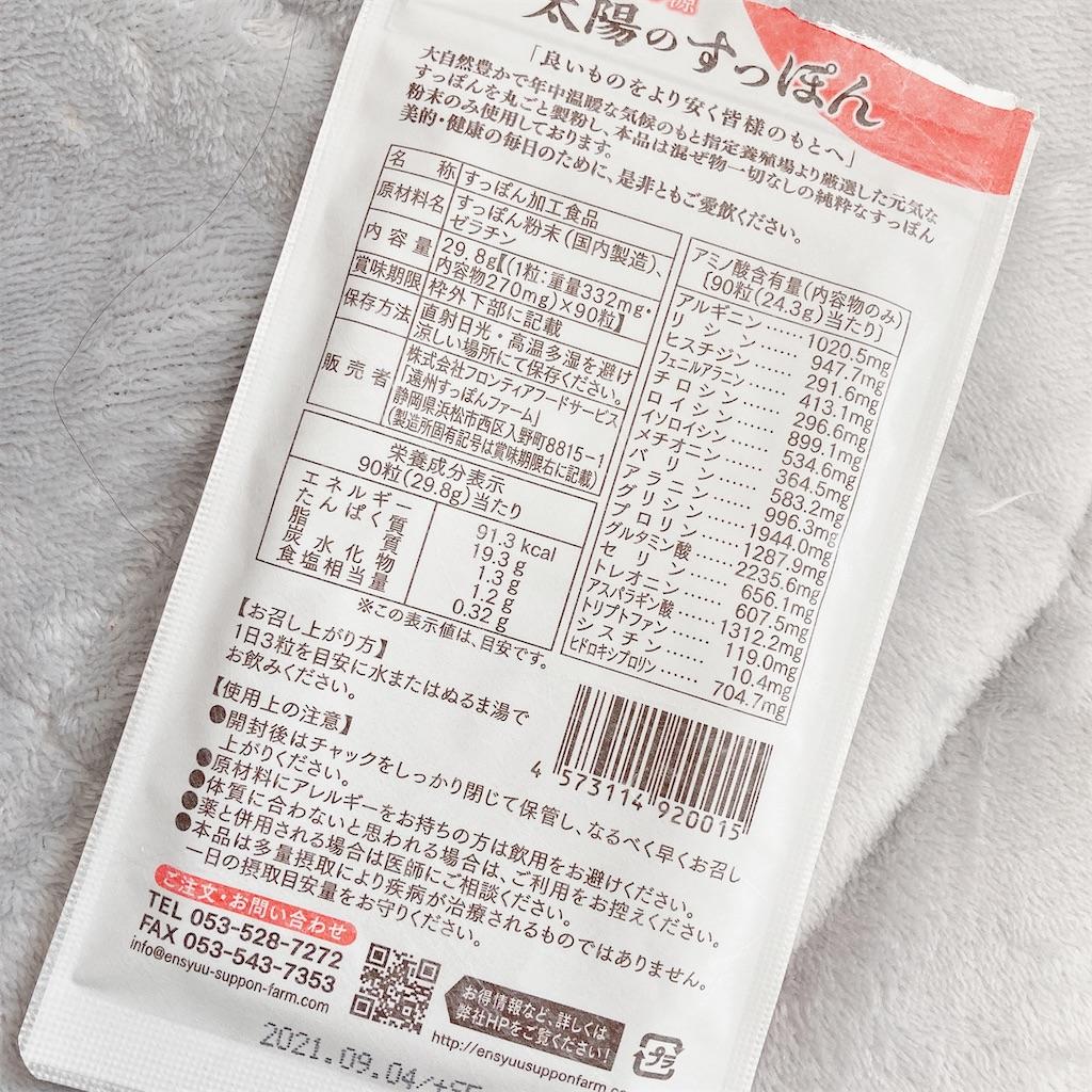 f:id:meitaro2020:20210217104812j:image