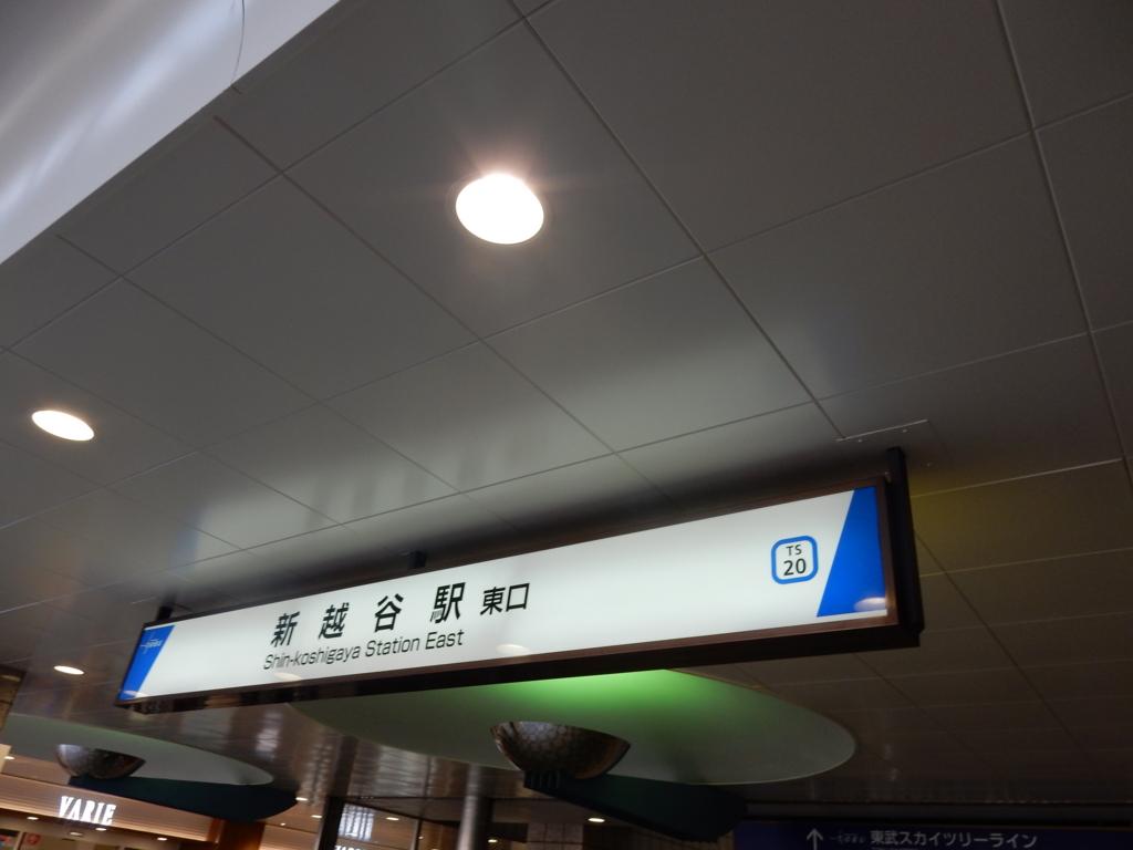 f:id:meitetsu1700:20160807211220j:plain