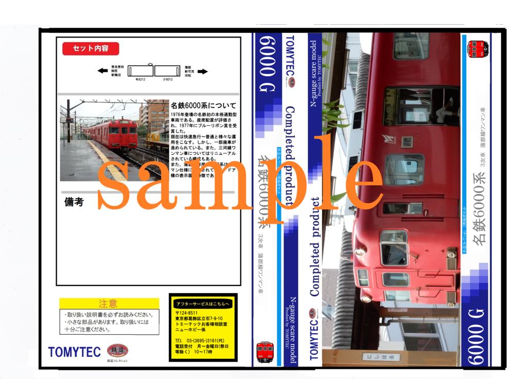 f:id:meitetsu1700:20161129153546p:plain