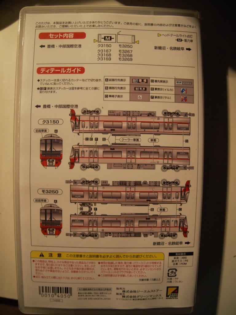 f:id:meitetsu1700:20161203220858j:plain