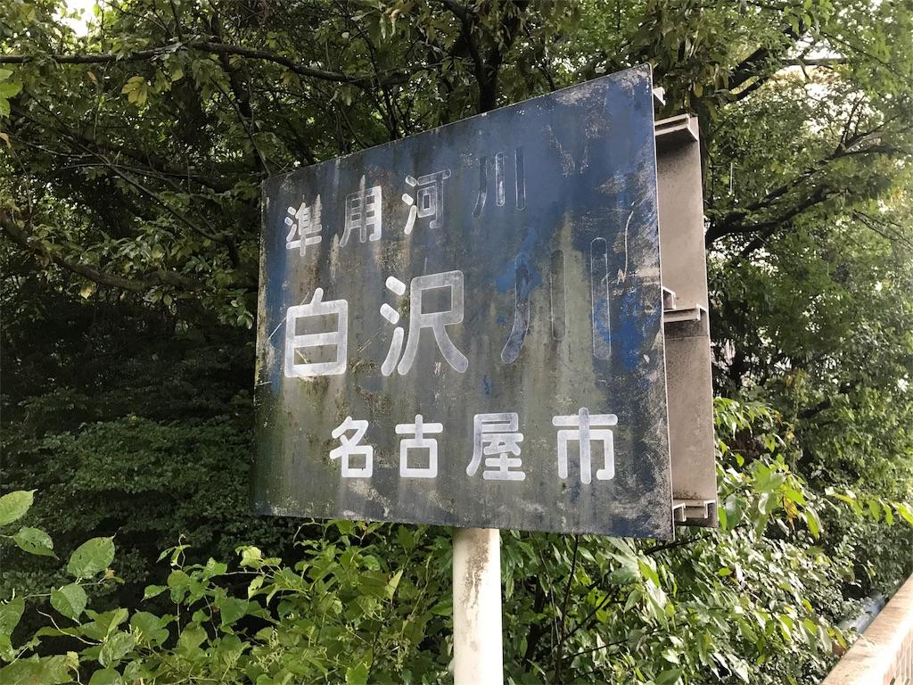 f:id:meitetsu2000:20181024001614j:image