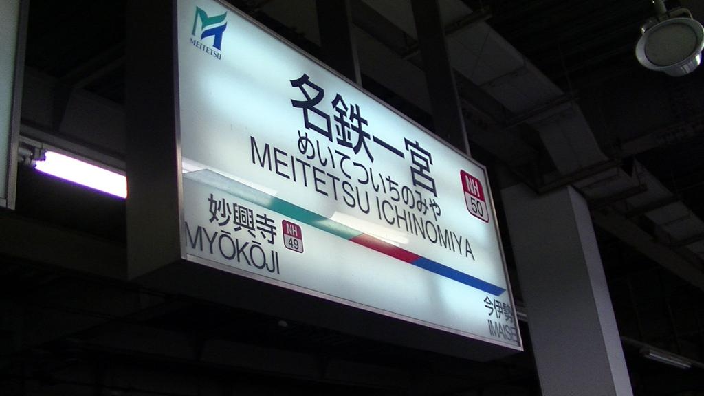 f:id:meitetsu6000:20160624202830j:plain