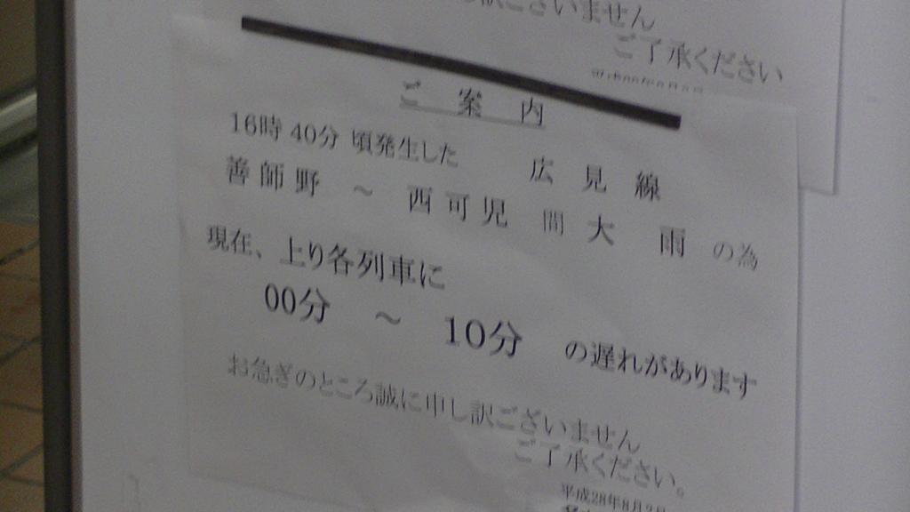 f:id:meitetsu6000:20160803165631j:plain