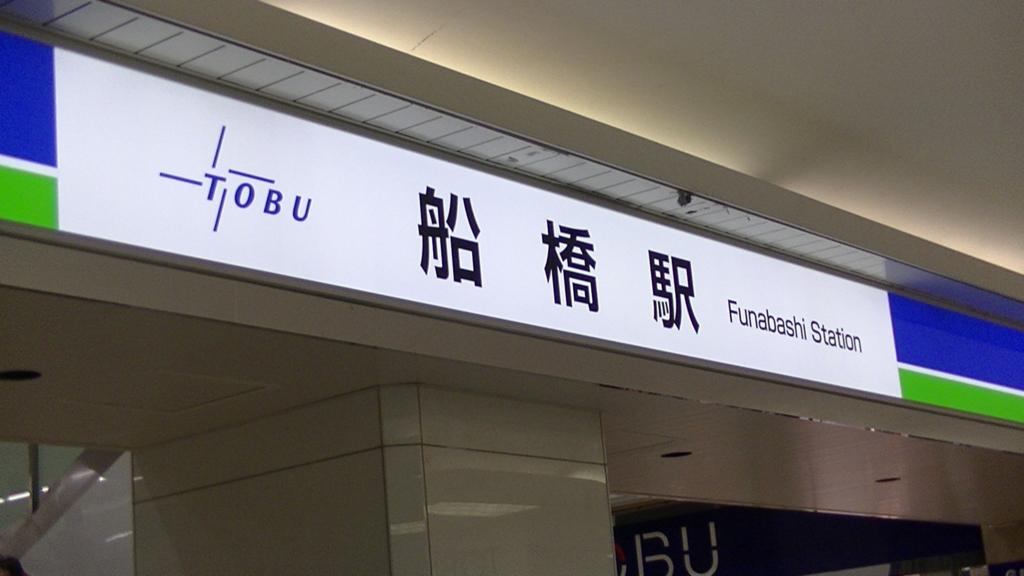 f:id:meitetsu6000:20160812125834j:plain
