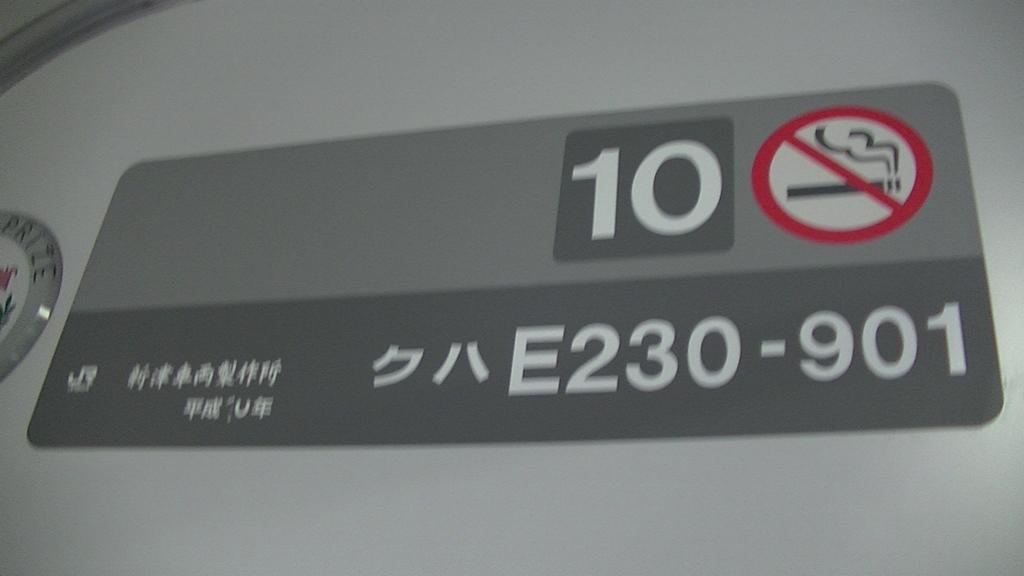 f:id:meitetsu6000:20160828222340j:plain