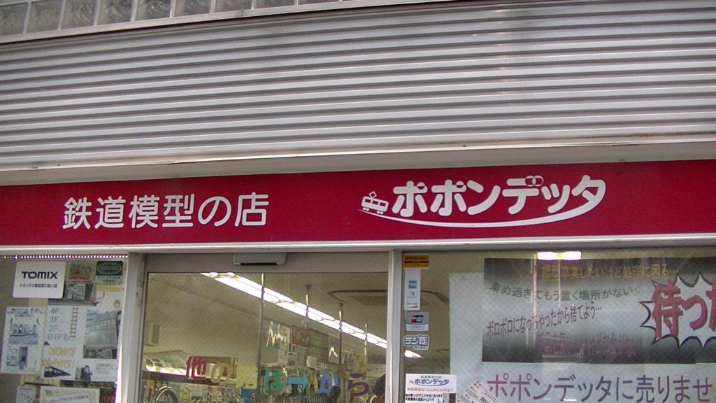 f:id:meitetsu6000:20160917175820j:plain