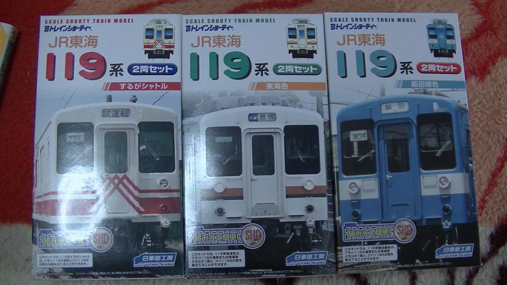 f:id:meitetsu6000:20161224161316j:plain