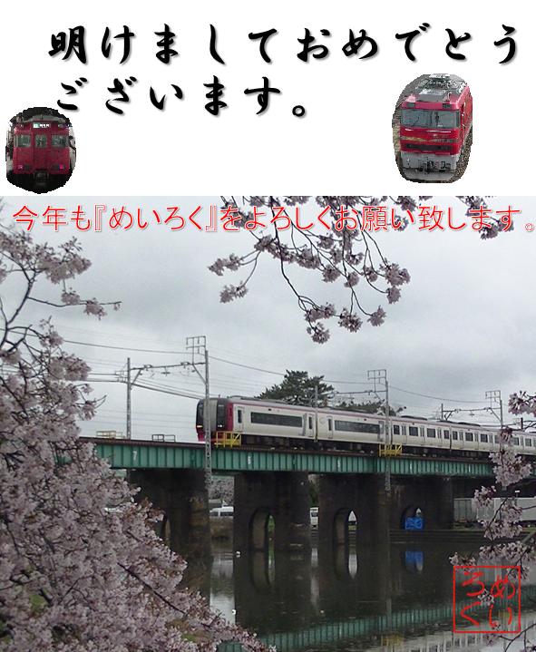 f:id:meitetsu6000:20161231112214p:plain