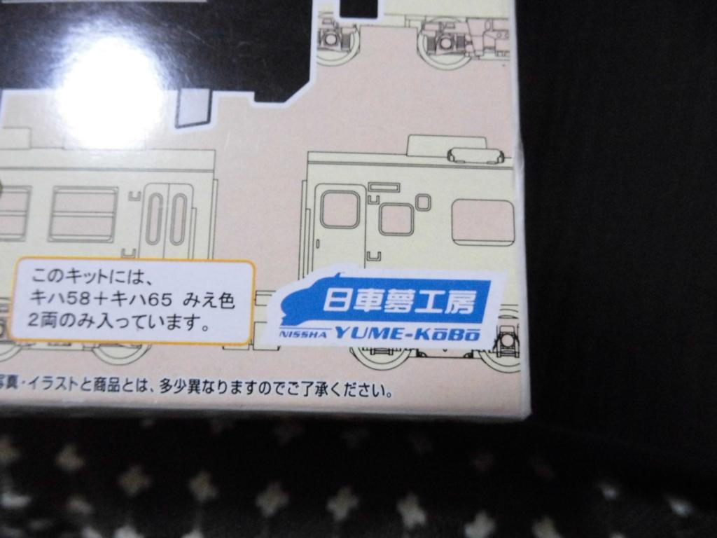 f:id:meitetsu6000:20170218222641j:plain