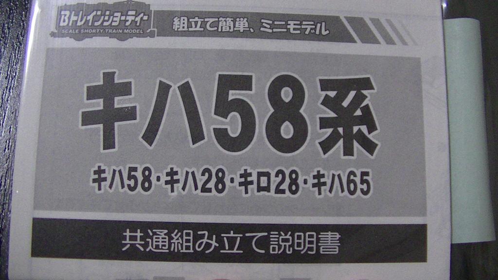 f:id:meitetsu6000:20170218225605j:plain
