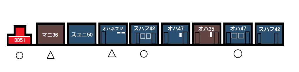 f:id:meitetsu6000:20170305123346p:plain