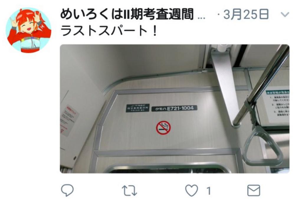 f:id:meitetsu6000:20180808142608j:plain