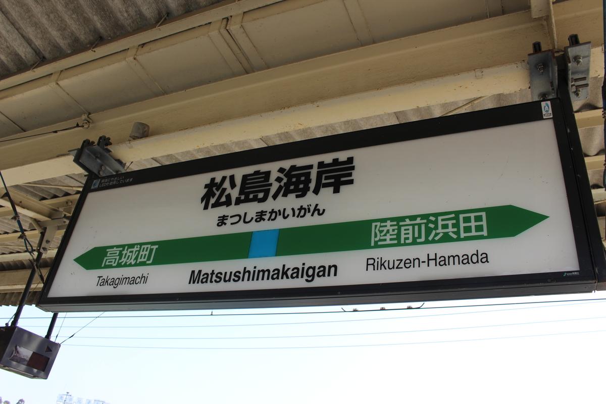 f:id:meitetsu6000:20190427200333j:plain