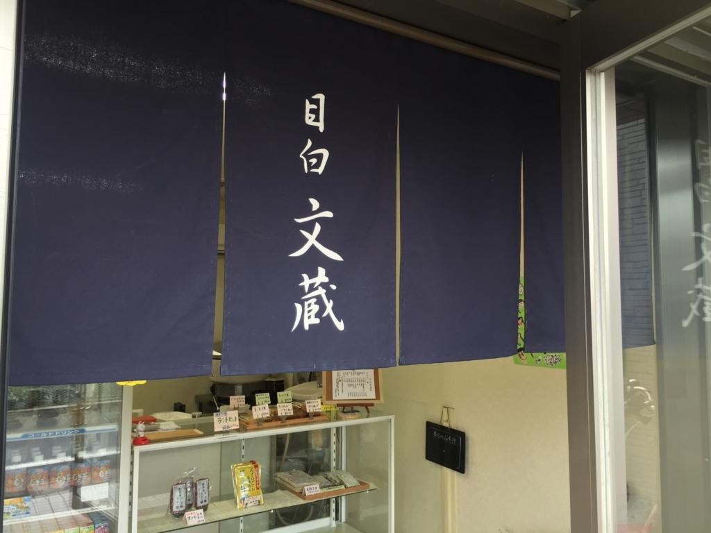 f:id:mejirobunzo:20170829002415j:plain