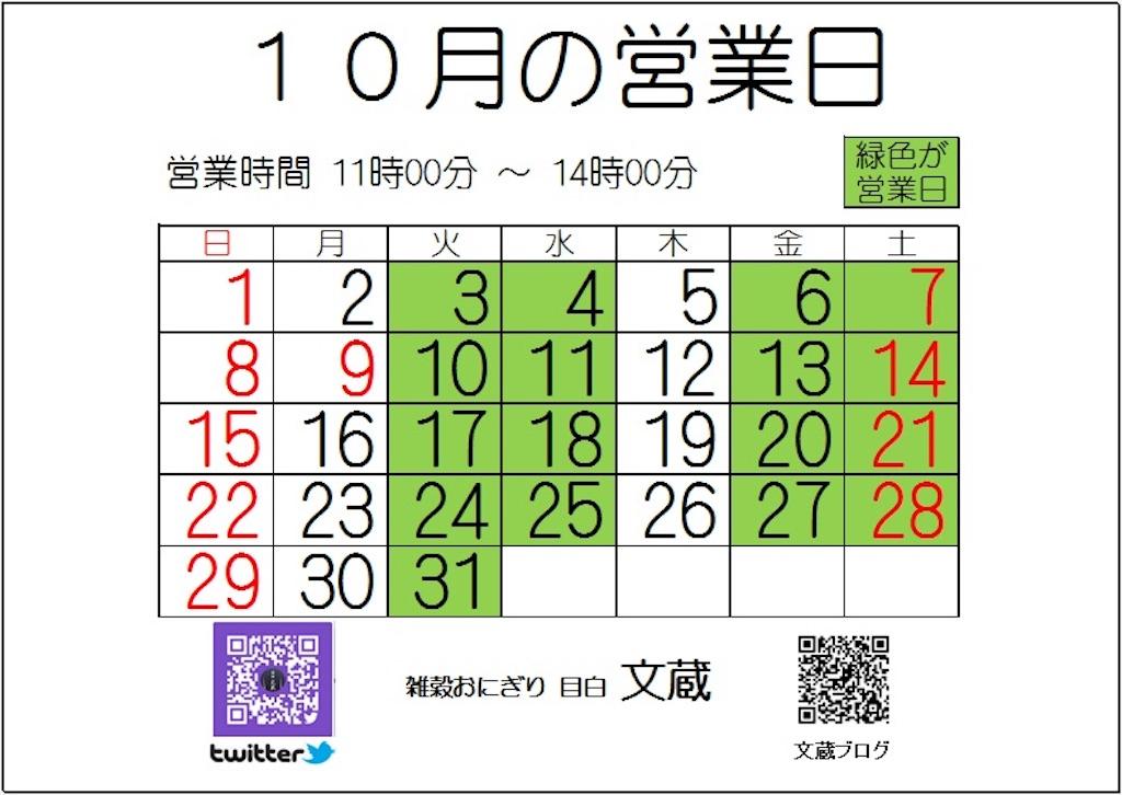 f:id:mejirobunzo:20171004094829j:image