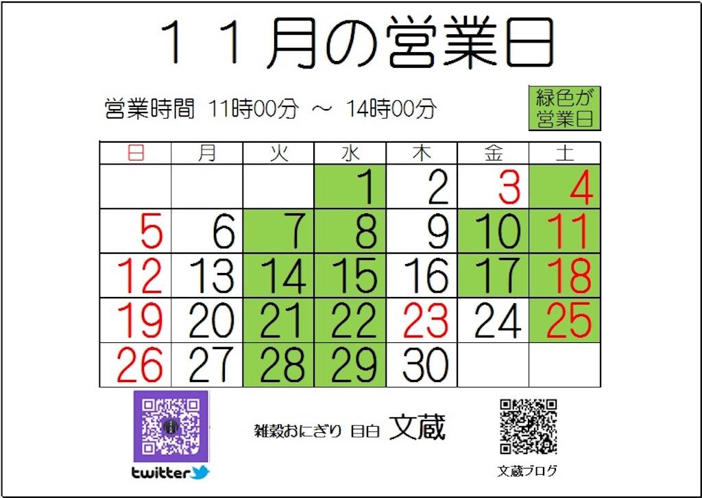 f:id:mejirobunzo:20171102003426j:image