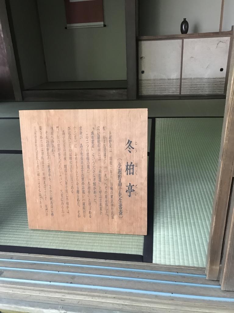 f:id:mejiromeikyuu:20170925183111j:plain