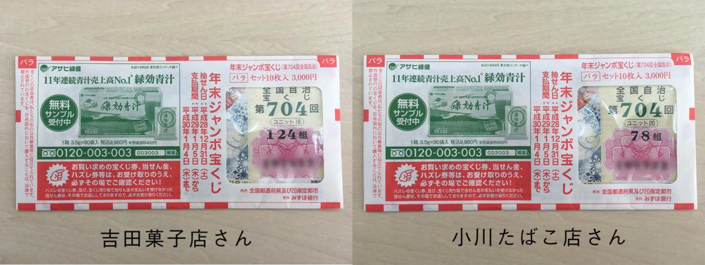 f:id:mekkemon-com:20161210172240j:plain