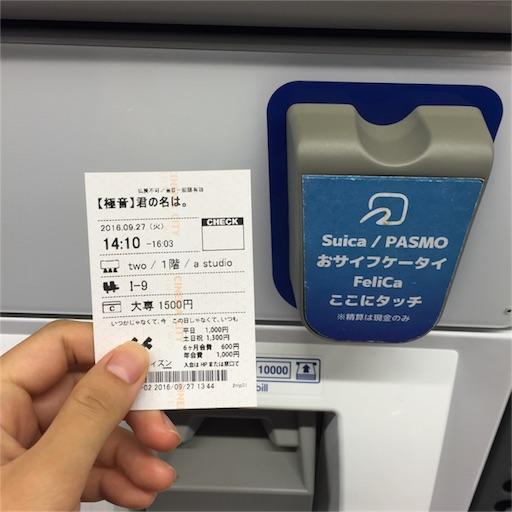 f:id:mekotasu:20160927180232j:image