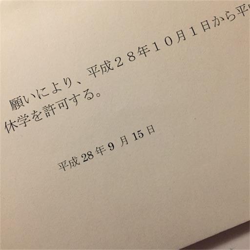 f:id:mekotasu:20160930202506j:image