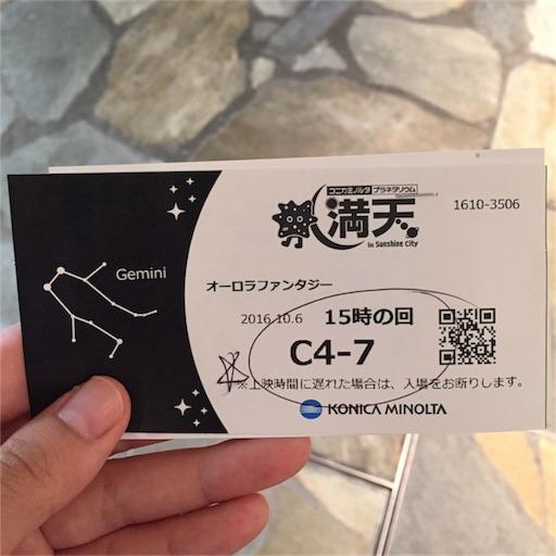 f:id:mekotasu:20161006161031j:image