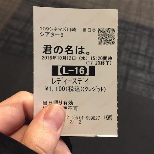 f:id:mekotasu:20161012202502j:image