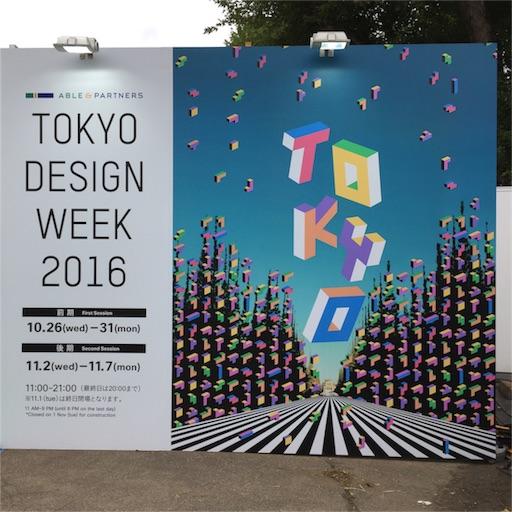 f:id:mekotasu:20161030190015j:image