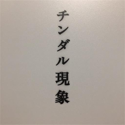 f:id:mekotasu:20161104180150j:image