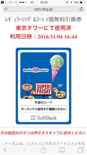 f:id:mekotasu:20161104180850p:image