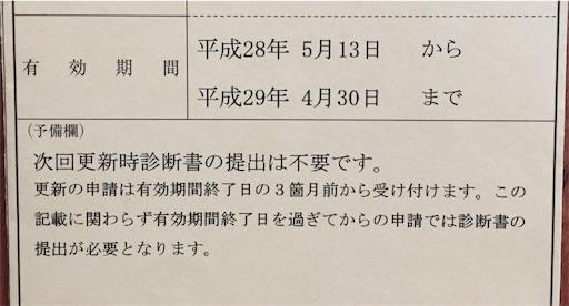 f:id:mekotasu:20170627175942j:image