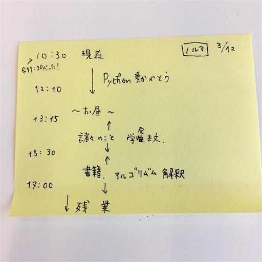 f:id:mekotasu:20180312162656j:image