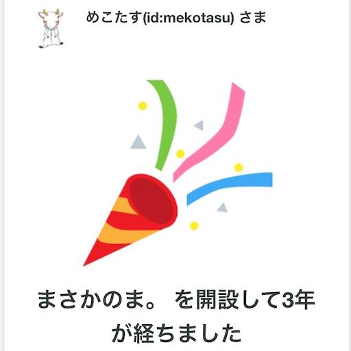 f:id:mekotasu:20190210013837j:image