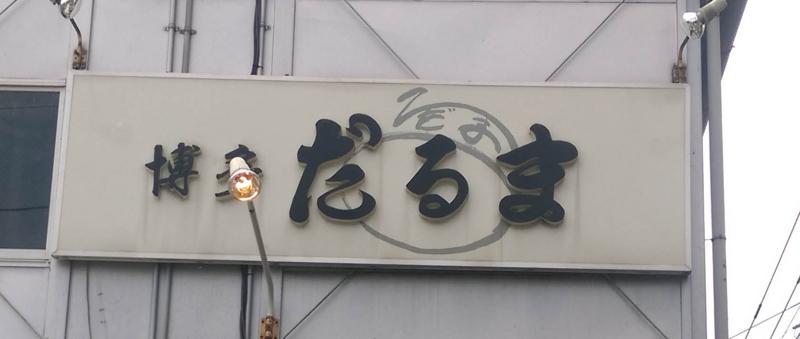 f:id:mekyonama:20160902085506j:plain
