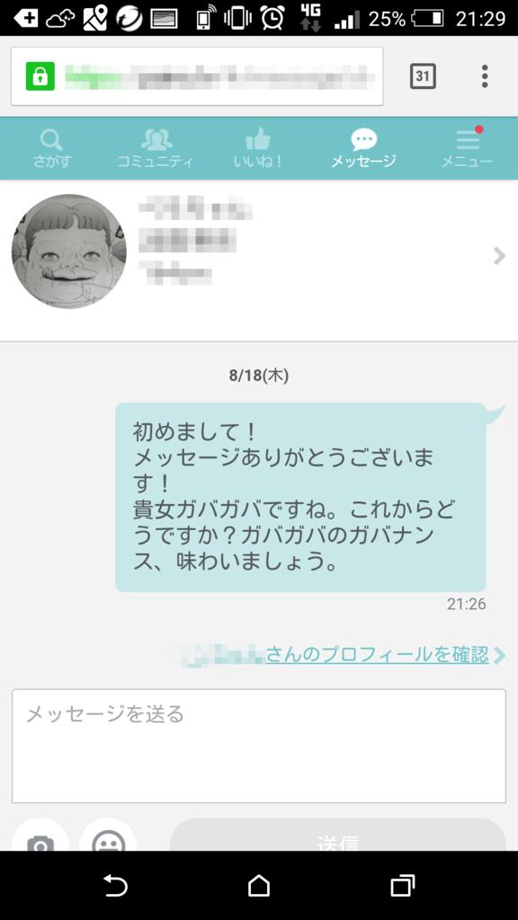 f:id:mekyonama:20160905223159p:plain