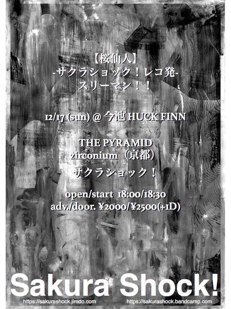 f:id:melancholyyouth:20171205173202j:plain