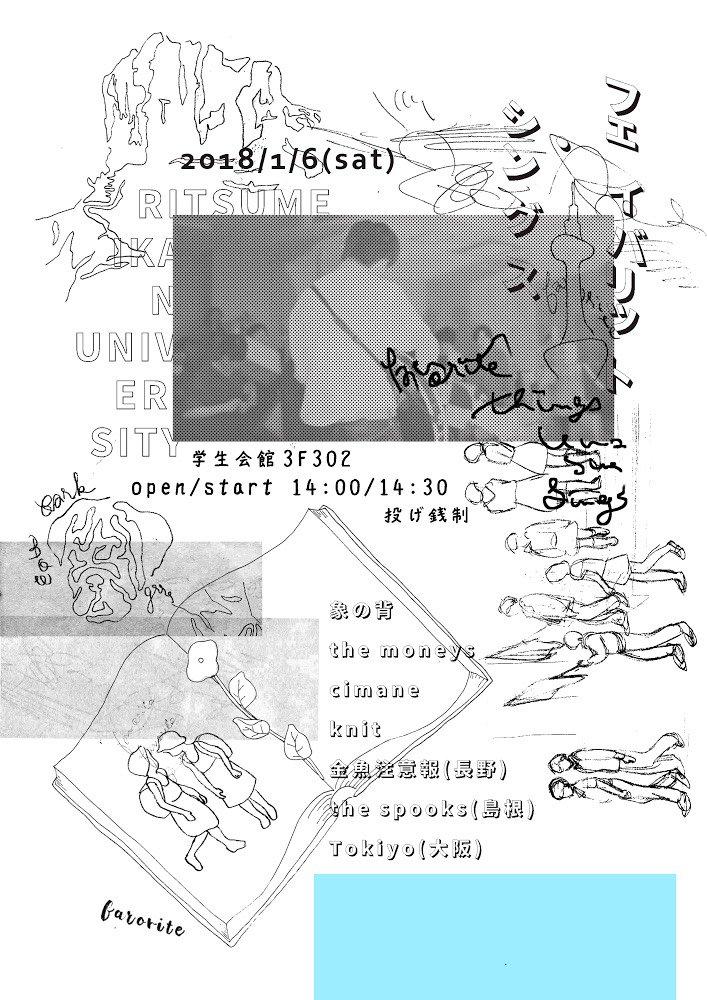 f:id:melancholyyouth:20171230075201j:plain