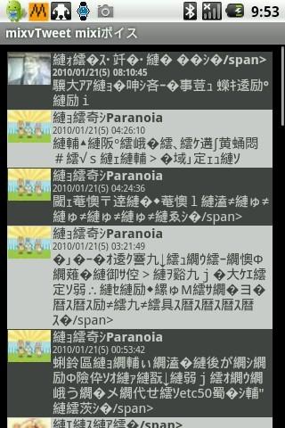 f:id:melodymaker0930:20100121095743j:image