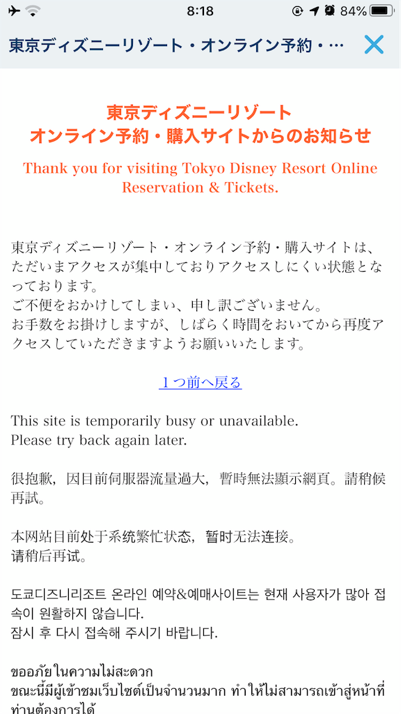 ディズニー アプリ 繋がら ない