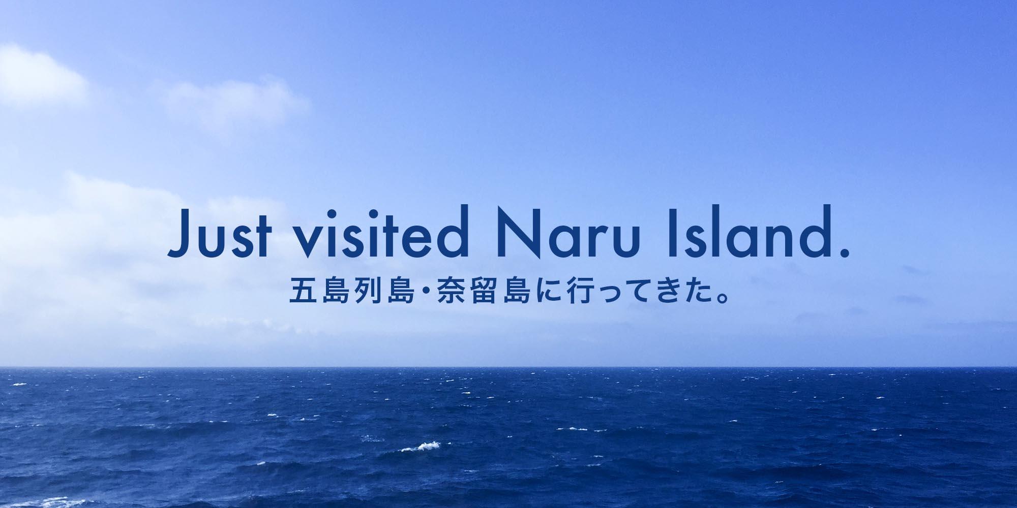 五島列島・奈留島に行ってきた〈その1〉