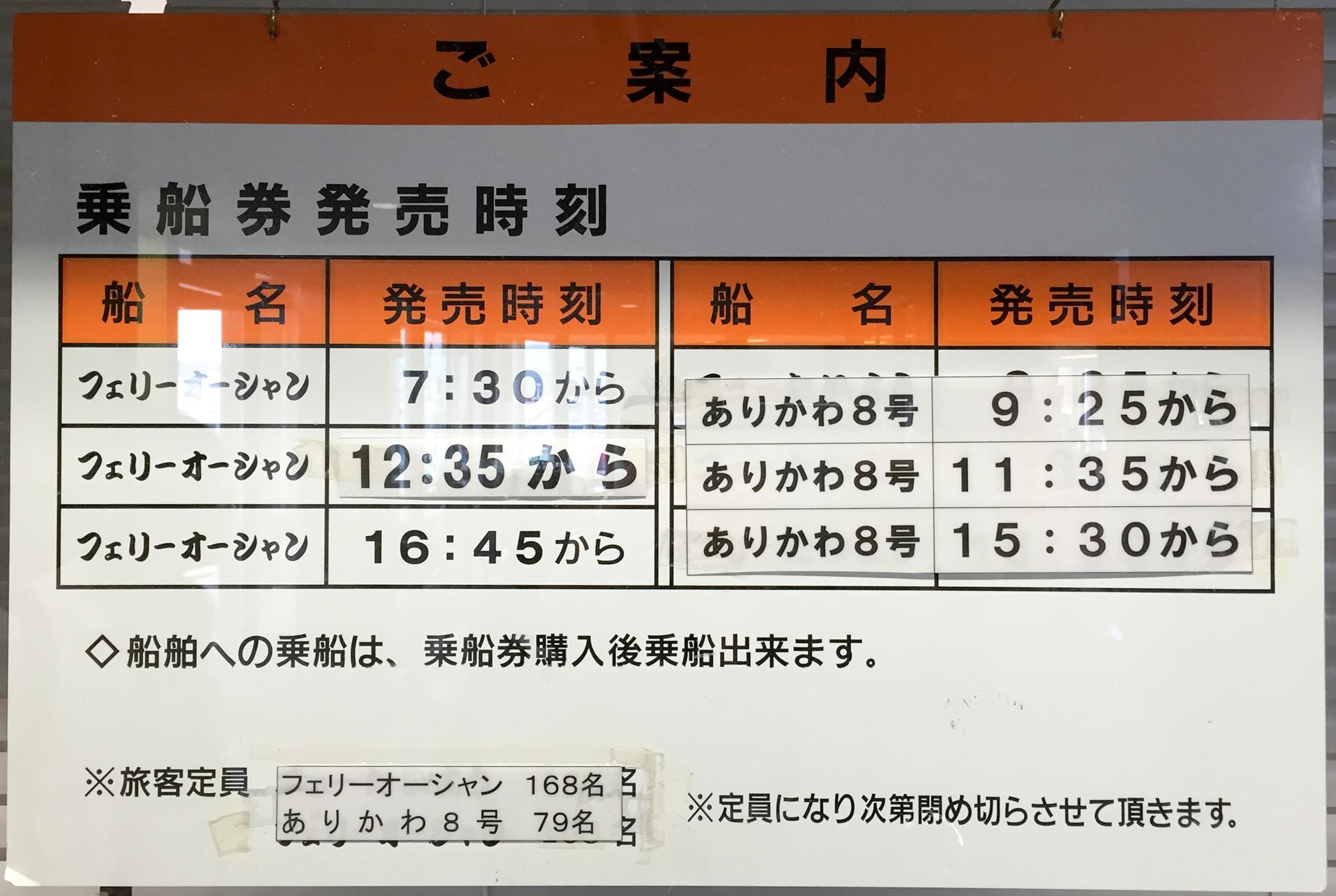 五島旅客船のチケット販売時刻
