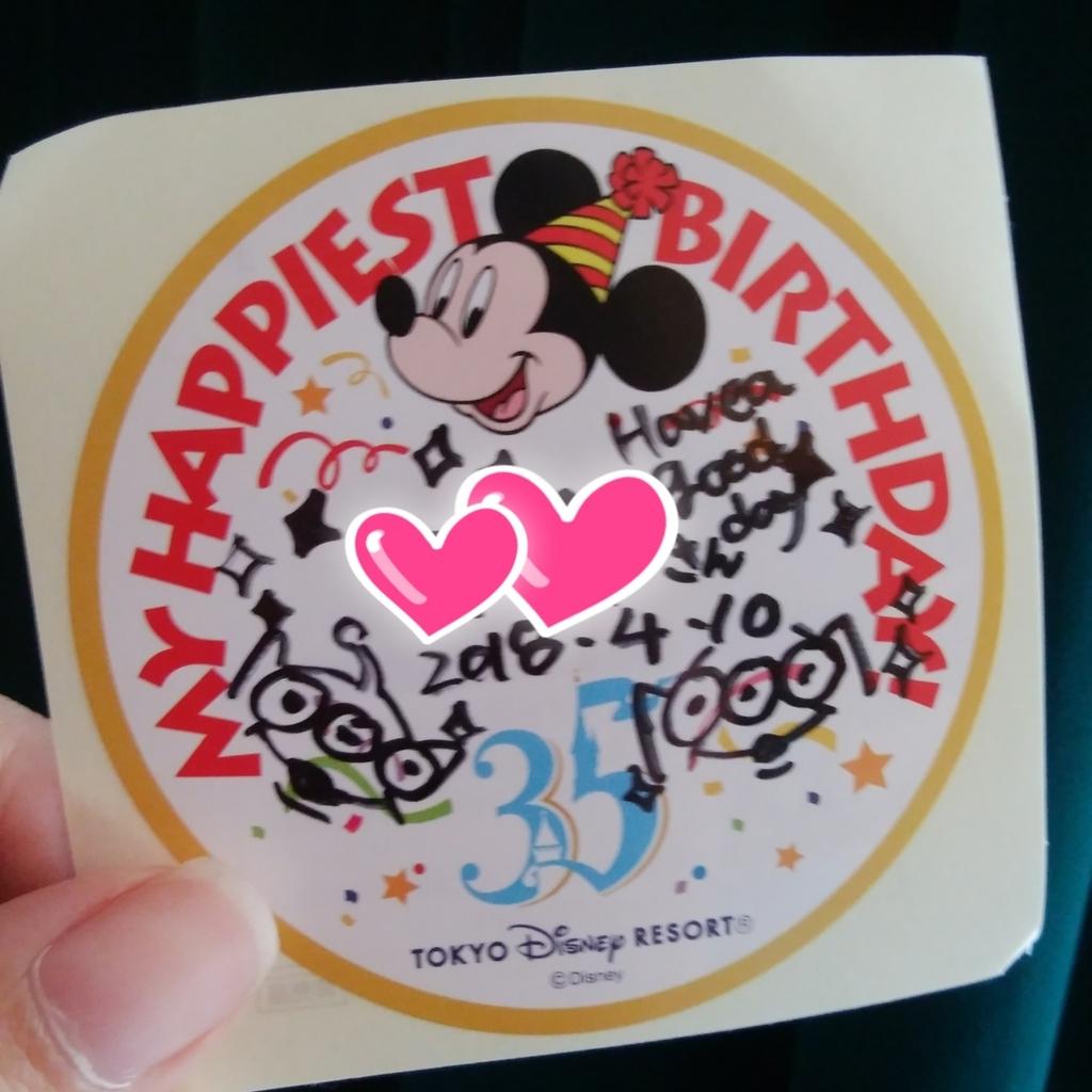 誕生日にディズニーリゾートに行った感想 - ミーハーめめの多趣味日記