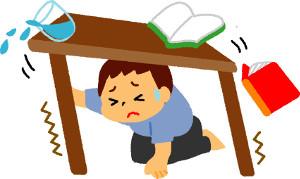 地震時は机の下に避難