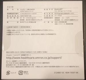 血圧計HEM-7600Tのパッケージ裏面の記載