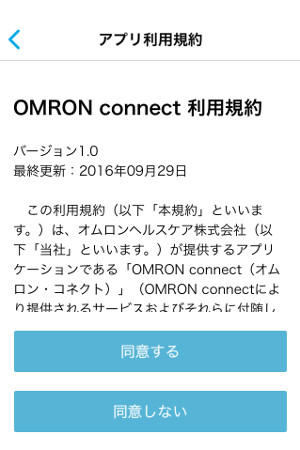 OMRONconnect利用規約確認画面