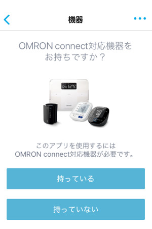 オムロンコネクト接続機器の保有を確認